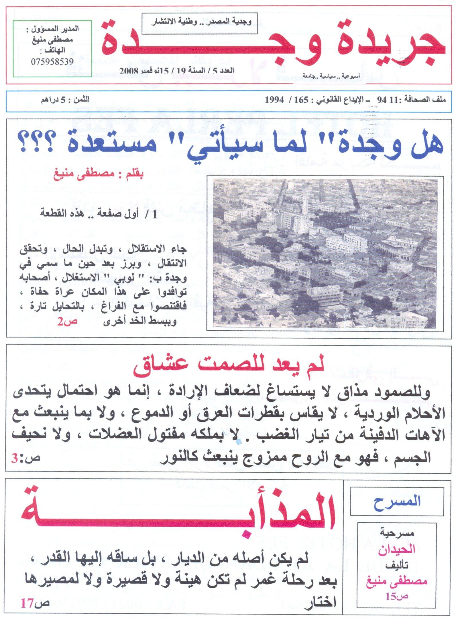 العدد الأخبر من جريدة وجدة